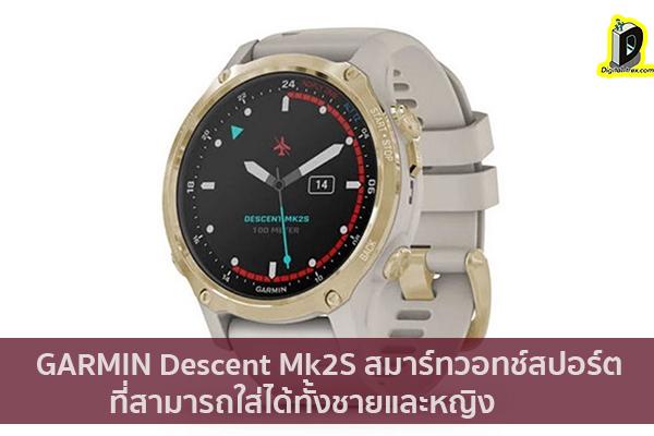 GARMIN Descent Mk2S สมาร์ทวอทช์สปอร์ต ที่สามารถใส่ได้ทั้งชายและหญิง ข่าวเทคโนโลยี นวัตกรรมใหม่ โลกอนาคต watch สำหรับคนชอบออกกำลังกาย ข่าวเทคโนโลยี นวัตกรรมใหม่ โลกอนาคต