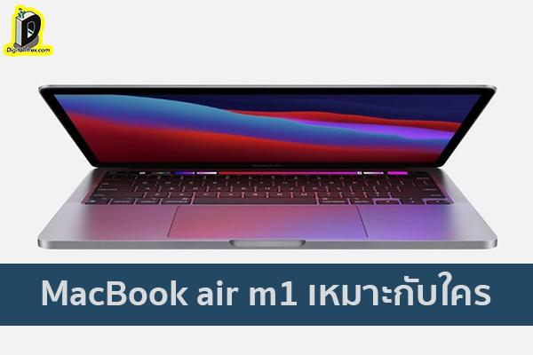 MacBook air m1 เหมาะกับใคร เเละเหมาะกับการใช้งานอย่างไรบ้าง ข่าวเทคโนโลยี นวัตกรรมใหม่ โลกอนาคต watch สำหรับคนชอบออกกำลังกาย ข่าวเทคโนโลยี นวัตกรรมใหม่ โลกอนาคต
