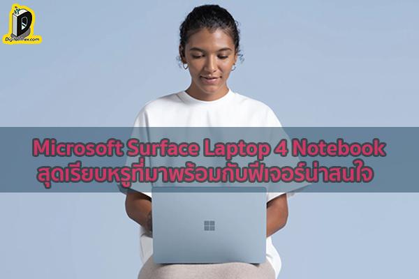 Microsoft Surface Laptop 4 Notebook สุดเรียบหรูที่มาพร้อมกับฟีเจอร์น่าสนใจ ข่าวเทคโนโลยี นวัตกรรมใหม่ โลกอนาคต watch สำหรับคนชอบออกกำลังกาย ข่าวเทคโนโลยี นวัตกรรมใหม่ โลกอนาคต