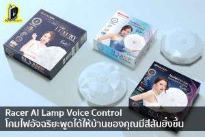 Racer AI Lamp Voice Control โคมไฟอัจฉริยะพูดได้ให้บ้านของคุณมีสีสันยิ่งขึ้น ข่าวเทคโนโลยี นวัตกรรมใหม่ โลกอนาคต