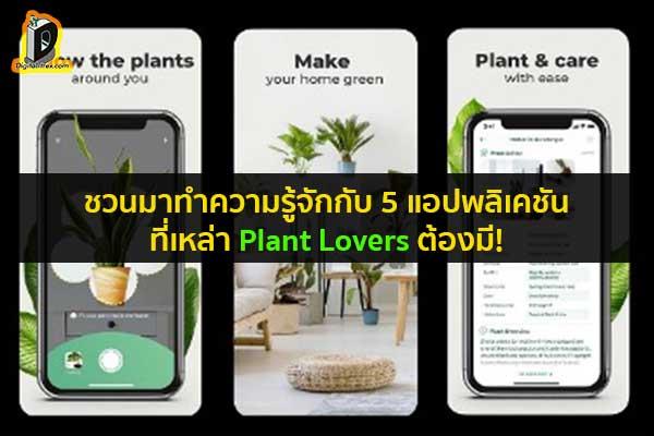 ชวนมาทำความรู้จักกับ 5 แอปพลิเคชันที่เหล่า Plant Lovers ต้องมี! ข่าวเทคโนโลยี นวัตกรรมใหม่ โลกอนาคต