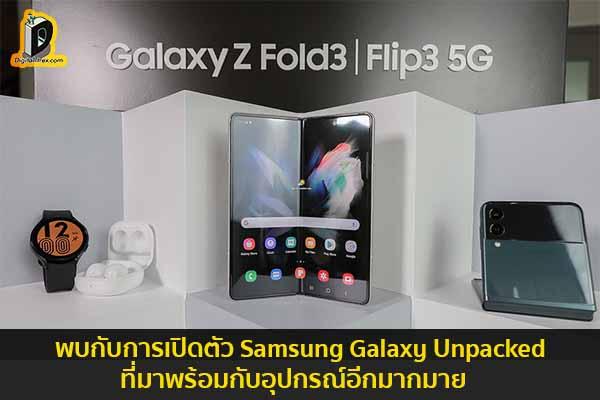 พบกับการเปิดตัว Samsung Galaxy Unpacked ที่มาพร้อมกับอุปกรณ์อีกมากมาย ข่าวเทคโนโลยี นวัตกรรมใหม่ โลกอนาคต