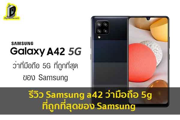 รีวิว Samsung a42 ว่ามือถือ 5g ที่ถูกที่สุดของ Samsung ข่าวเทคโนโลยี นวัตกรรมใหม่ โลกอนาคต