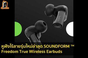 หูฟังไร้สายรุ่นใหม่ล่าสุด SOUNDFORM ™ Freedom True Wireless Earbuds ข่าวเทคโนโลยี นวัตกรรมใหม่ โลกอนาคต