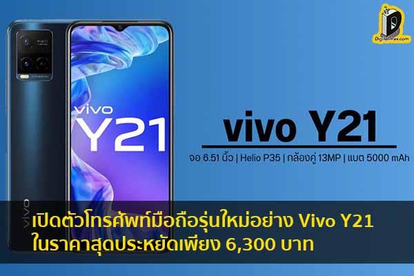 เปิดตัวโทรศัพท์มือถือรุ่นใหม่อย่าง Vivo Y21 ในราคาสุดประหยัดเพียง 6,300 บาท ข่าวเทคโนโลยี นวัตกรรมใหม่ โลกอนาคต