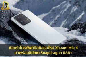 เปิดตัวโทรศัพท์มือถือรุ่นใหม่ Xiaomi Mix 4 มาพร้อมชิปเซต Snapdragon 888+ ข่าวเทคโนโลยี นวัตกรรมใหม่ โลกอนาคต