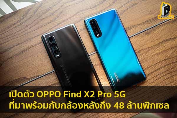 เปิดตัว OPPO Find X2 Pro 5G ที่มาพร้อมกับกล้องหลังถึง 48 ล้านพิกเซล ข่าวเทคโนโลยี นวัตกรรมใหม่ โลกอนาคต