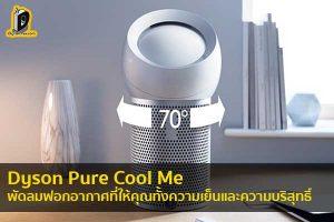 Dyson Pure Cool Me พัดลมฟอกอากาศที่ให้คุณทั้งความเย็นและความบริสุทธิ์ ข่าวเทคโนโลยี นวัตกรรมใหม่ โลกอนาคต