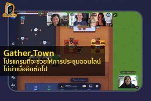 Gather.Town โปรแกรมที่จะช่วยให้การประชุมออนไลน์ไม่น่าเบื่ออีกต่อไป ข่าวเทคโนโลยี นวัตกรรมใหม่ โลกอนาคต