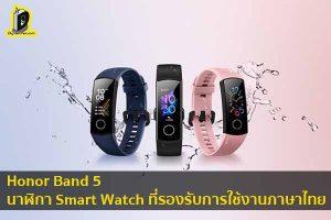 Honor Band 5 นาฬิกา Smart Watch ที่รองรับการใช้งานภาษาไทย ข่าวเทคโนโลยี นวัตกรรมใหม่ โลกอนาคต
