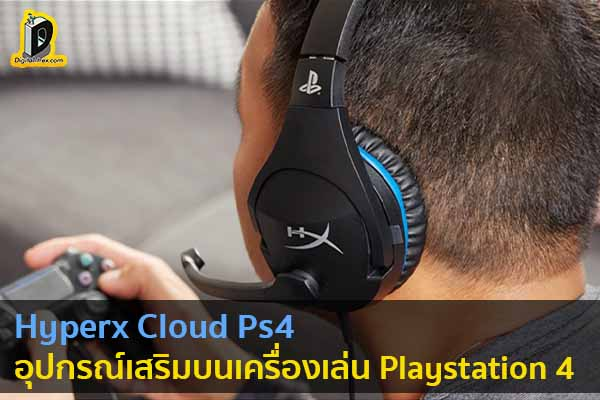 Hyperx Cloud Ps4 อุปกรณ์เสริมบนเครื่องเล่น Playstation 4 ข่าวเทคโนโลยี นวัตกรรมใหม่ โลกอนาคต