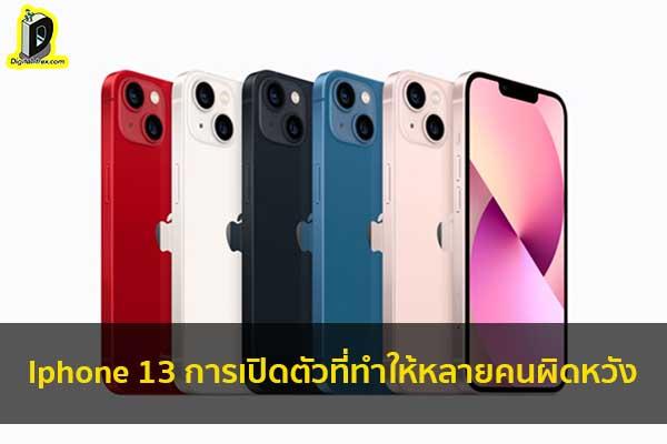 Iphone 13 การเปิดตัวที่ทำให้หลายคนผิดหวัง