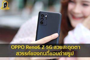 OPPO Reno6 Z 5G สวยสะดุดตา สวรรค์ของคนที่ชอบถ่ายรูป ข่าวเทคโนโลยี นวัตกรรมใหม่ โลกอนาคต