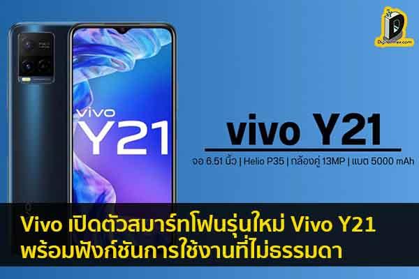 Vivo เปิดตัวสมาร์ทโฟนรุ่นใหม่ Vivo Y21 พร้อมฟังก์ชันการใช้งานที่ไม่ธรรมดา ข่าวเทคโนโลยี นวัตกรรมใหม่ โลกอนาคต
