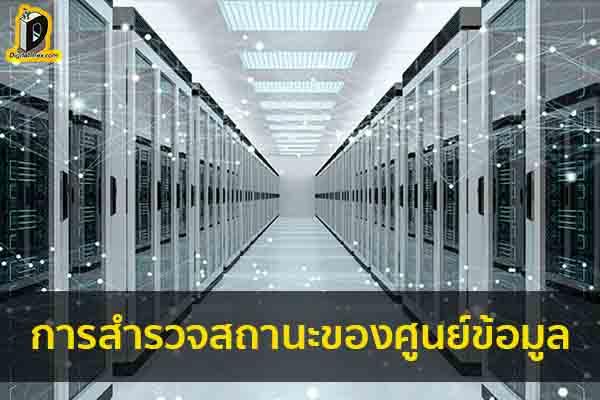 การสำรวจสถานะของศูนย์ข้อมูล ข่าวเทคโนโลยี นวัตกรรมใหม่ โลกอนาคต