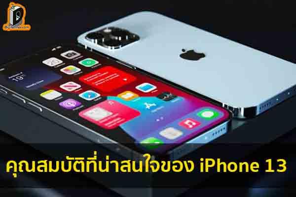 คุณสมบัติที่น่าสนใจของ iPhone 13 ข่าวเทคโนโลยี นวัตกรรมใหม่ โลกอนาคต