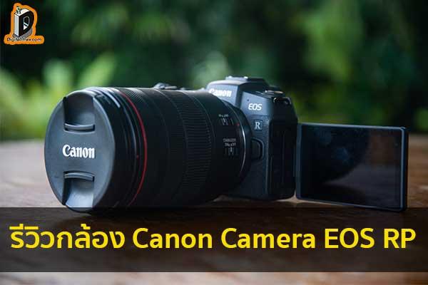 รีวิวกล้อง Canon Camera EOS RP ข่าวเทคโนโลยี นวัตกรรมใหม่ โลกอนาคต