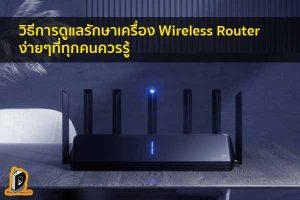 วิธีการดูแลรักษาเครื่อง Wireless Router ง่ายๆที่ทุกคนควรรู้ ข่าวเทคโนโลยี นวัตกรรมใหม่ โลกอนาคต