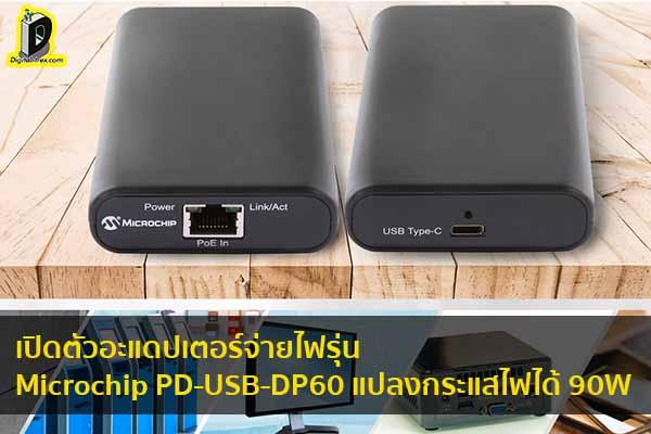เปิดตัวอะแดปเตอร์จ่ายไฟรุ่น Microchip PD-USB-DP60 แปลงกระแสไฟได้ 90W ข่าวเทคโนโลยี นวัตกรรมใหม่ โลกอนาคต