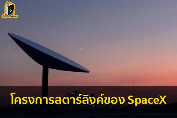 โครงการสตาร์ลิงค์ของ SpaceX ข่าวเทคโนโลยี นวัตกรรมใหม่ โลกอนาคต