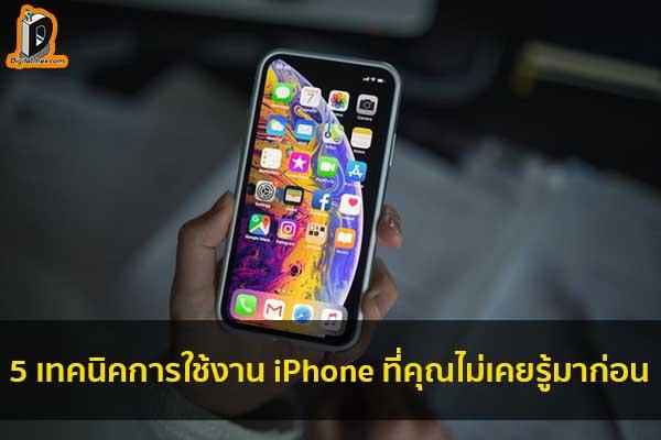 5 เทคนิคการใช้งาน iPhone ที่คุณไม่เคยรู้มาก่อน ข่าวเทคโนโลยี นวัตกรรมใหม่ โลกอนาคต