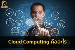 Cloud Computing คืออะไร ข่าวเทคโนโลยี นวัตกรรมใหม่ โลกอนาคต