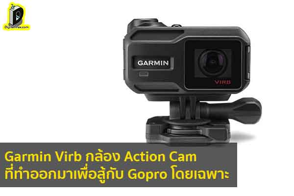 Garmin Virb กล้อง Action Cam ที่ทำออกมาเพื่อสู้กับ Gopro โดยเฉพาะ ข่าวเทคโนโลยี นวัตกรรมใหม่ โลกอนาคต