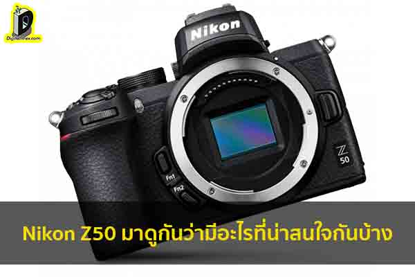Nikon Z50 มาดูกันว่ามีอะไรที่น่าสนใจกันบ้าง ข่าวเทคโนโลยี นวัตกรรมใหม่ โลกอนาคต