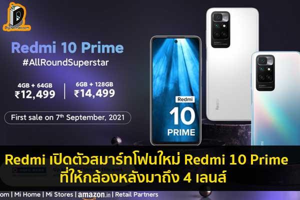 Redmi เปิดตัวสมาร์ทโฟนใหม่ Redmi 10 Prime ที่ให้กล้องหลังมาถึง 4 เลนส์ ข่าวเทคโนโลยี นวัตกรรมใหม่ โลกอนาคต