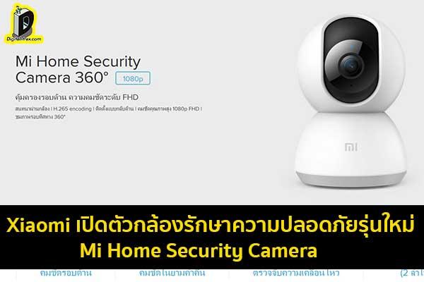 Xiaomi เปิดตัวกล้องรักษาความปลอดภัยรุ่นใหม่ Mi Home Security Camera ข่าวเทคโนโลยี นวัตกรรมใหม่ โลกอนาคต